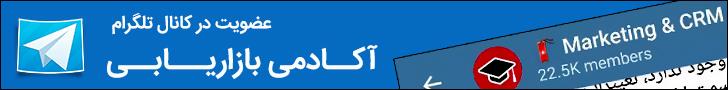 کانال تلگرام آکادمی بازاریابی