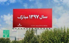 تبلیغ جدید بانک ملت: بررسی کمپینهای تبلیغاتی بانک ملت به مناسب عید نوروز