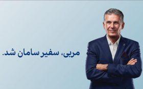 کمپین مربی سفیر شد : بررسی همکاری مشترک گروه مالی سامان با مربی تیم ملی فوتبال ایران