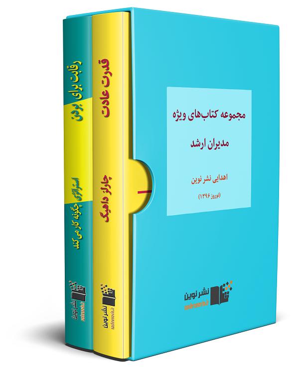 کمپین تبلیغاتی عید نوروز