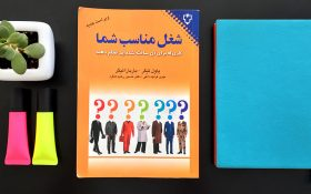 کتاب شغل مناسب شما