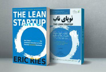 کتاب استارتاپ ناب: توضیح مفاهیم استارتاپی به زبان ساده