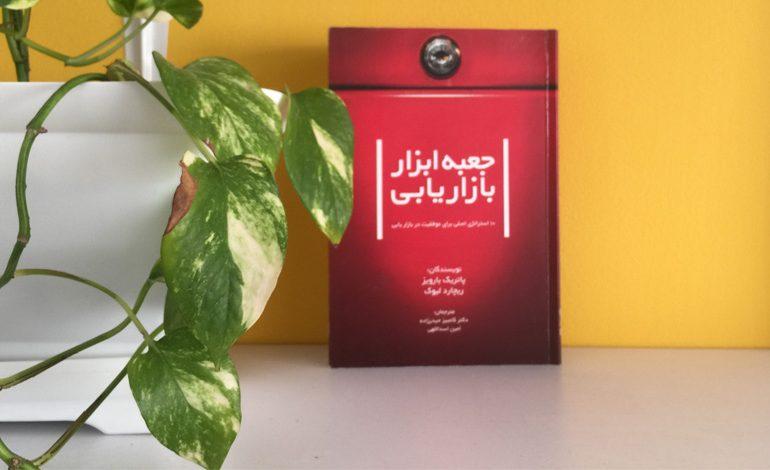 کتاب جعبه ابزار بازاریابی