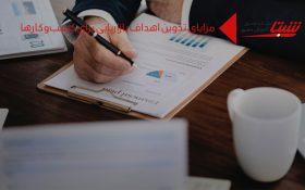 مزایای تدوین اهداف بازاریابی برای کسبوکارها