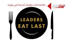 خلاصه کتاب رهبران آخر غذا می خورند