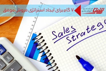7 گام برای ایجاد استراتژی فروش موفق