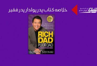 خلاصه کتاب پدر پولدار پدر فقیر