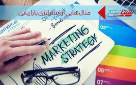 چند نمونه استراتژی بازاریابی برای کسب و کارهای کوچک