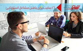 16 وبسایت برتر برای یافتن مشاغل استارتاپ
