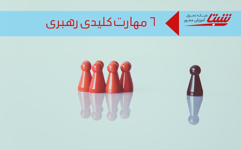 مهارت های رهبری
