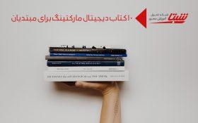 معرفی 10 کتاب دیجیتال مارکتینگ برای مبتدیان