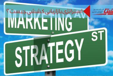 استراتژی بازاریابی کششی چیست؟