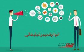 معرفی انواع کمپین تبلیغاتی برای استفاده کسب و کارها