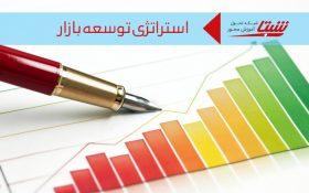 مهمترین نکاتی که در اجرای استراتری توسعه بازار باید مد نظر داشته باشیم.