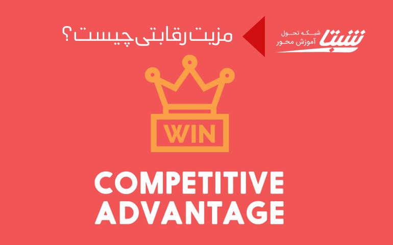 مزیت رقابتی چیست