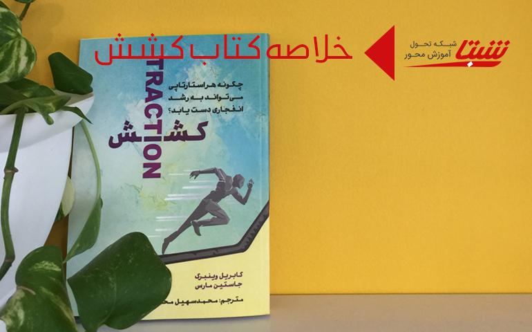خلاصه کتاب کشش