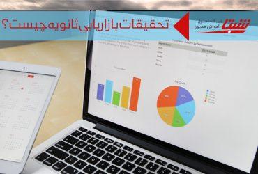تحقیقات بازاریابی ثانویه چیست؟ ضرورت و منابع کسب آنها