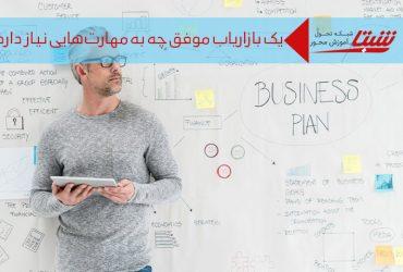یک بازاریاب موفق چه به مهارتهایی نیاز دارد؟