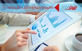 مفهوم تجزیه و تحلیل بازار چیست؟ کاربرد و ابعاد تجزیه و تحلیل بازار